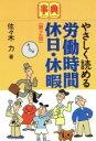 ブックオフオンライン楽天市場店で買える「【中古】 事典 やさしく読める労働時間・休日・休暇 /佐々木力(著者 【中古】afb」の画像です。価格は198円になります。