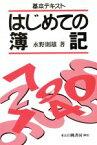 【中古】 基本テキスト はじめての簿記 /永野則雄(著者) 【中古】afb