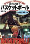 【中古】 試合に勝つバスケットボール レベルアップのための基本技術と練習方法 SPORTS LESSON SERIES/倉石平(著者) 【中古】afb