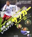 【中古】 技術・戦術レベルアップ!サッカー 実用BEST BOOKS/清水秀彦 【中古】afb