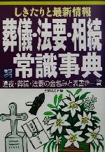 【中古】 しきたりと最新情報 葬儀・法要・相続常識事典 しきたりと最新情報 /主婦の友社(編者) 【中古】afb