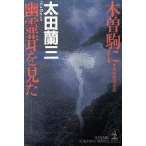 [Used] Feature detective novel Kobunsha Bunko / Ranzo Ota (author) [Used] afb