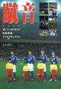 【中古】 蹴音 '02ワールドカップ日本代表リアルドキュメント /元川悦子(著者) 【中古】afb