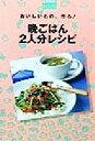 ブックオフオンライン楽天市場店で買える「【中古】 おいしいもの、作ろ!晩ごはん2人分レシピ おいしいもの、作ろ! Comoミニブックス/主婦の友社(編者 【中古】afb」の画像です。価格は108円になります。