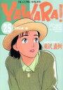 【中古】 YAWARA!(25) 世界の厚い壁 ビッグC/浦沢直樹(著...