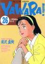 【中古】 YAWARA!(26) 一本きめんかい!! ビッグC/浦沢直...