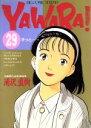 【中古】 YAWARA!(29) ずっと… ビッグC/浦沢直樹(著者)...