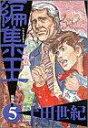【中古】 編集王(5) 鳳仙花 ビッグC/土田世紀(著者) 【中古】afb