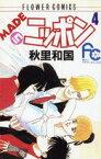 【中古】 MADE in ニッポン(4) フラワーC/秋里和国(著者) 【中古】afb