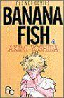 少女, その他  BANANA FISH(4) C() afb