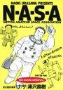 【中古】 NASA 浦沢直樹短編集 ビッグC/浦沢直樹(著者) 【中古】afb