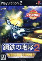 【中古】 鋼鉄の咆哮2 −ウォーシップガンナー− コーエー定番シリーズ(再販) /PS2 【中古】afb