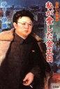 【中古】 お笑い北朝鮮 私が愛した金正日 お笑い北朝鮮 /テリー伊藤(著者) 【中古】afb