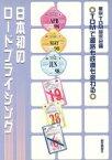 【中古】 日本初のロードプライシング TDMで道路も鉄道も変わる /東京TDM研究会(著者) 【中古】afb