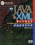 【中古】 標準JAVA&XMLサーバサイドプログラミング ファイル操作からWebサービスシステム構築の基礎まで /横井与次郎(著者) 【中古】afb