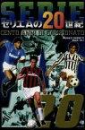 【中古】 セリエAの20世紀 World soccer graphic library/フランコチェレッティ(著者),横山修一郎(訳者) 【中古】afb