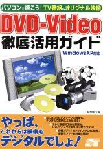 【中古】 パソコンで焼こう!TV番組&オリジナル映像 DVD−Video徹底活用ガイド WindowsXP対応 /阿部信行(著者) 【中古】afb
