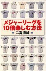 【中古】 メジャーリーグを10倍楽しむ方法 /二宮清純(著者) 【中古】afb
