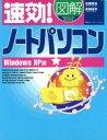 ブックオフオンライン楽天市場店で買える「【中古】 速効!図解 ノートパソコンWindows XP版 Windows XP版 速効!図解シリーズ/近藤泰治(著者,安田優作(著者 【中古】afb」の画像です。価格は110円になります。