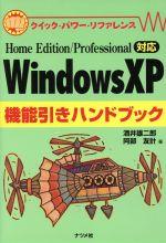 【中古】 WindowsXP機能引きハンドブック Home Edition/Professional対応 クイック・パワー・リファレンス/酒井雄二郎(著者),阿部友計( 【中古】afb