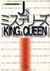 【中古】 J'sミステリーズ KING&QUEEN /相川司(編者),青山栄(編者) 【中古】afb