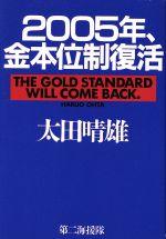 【中古】 2005年、金本位制復活 /太田晴雄(著者) 【中古】afb