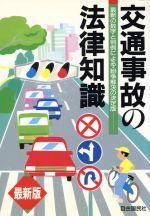 【中古】 最新版 交通事故の法律知識 /法律・コンプライアンス(その他) 【中古】afb