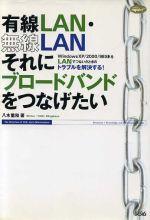 【中古】 有線LAN・無線LANそれにブロードバンドをつなげたい Windows XP/2000/98SEをLANでつないだときのトラブルを解決する! Struc 【中古】afb