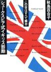【中古】 シェークスピア式イギリス診断 この世はすべて舞台 朝日ノンフィクション/秋島百合子【著】 【中古】afb