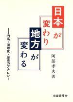 【中古】 日本が変わり地方が変わる 円高・国際化・歴史のアナロジー /阿部孝夫【著】 【中古】afb