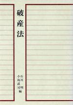 【中古】 破産法 青林教科書シリーズSK‐14/石川明,小島武司【編】 【中古】afb