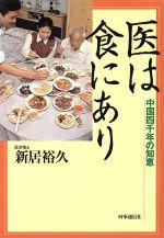 【中古】 医は食にあり 中国四千年の知恵 /新居裕久【著】 【中古】afb