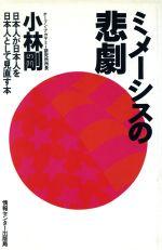 【中古】 ミメーシスの悲劇 日本人が日本人を日本人として見直す本 /小林剛(著者) 【中古】afb