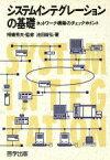 【中古】 システムインテグレーションの基礎 ネットワーク構築のチェックポイント /池田政弘【著】 【中古】afb