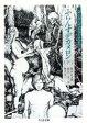【中古】 ふらんすデカメロン(下) ちくま文庫/鈴木信太郎(訳者),渡辺一夫(訳者),神沢栄三(訳者) 【中古】afb