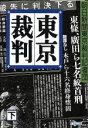 ブックオフオンライン楽天市場店で買える「【中古】 東京裁判(下 朝日文庫/朝日新聞東京裁判記者団(著者 【中古】afb」の画像です。価格は108円になります。