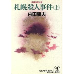 [Used] Sapporo Murder Case Feature Detective Novel (1) Kobunsha Bunko / Yasuo Uchida (Author) [Used] afb