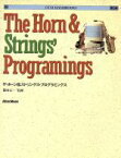【中古】 ザ・ホーン&ストリングス・プログラミングス DTM HANDBOOKS/コンピュータミュージック(その他) 【中古】afb