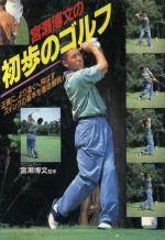 【中古】 宮瀬博文の初歩のゴルフ 正確に、より遠くへ飛ばすスイングの基本を徹底解説! /ゴルフ(その他) 【中古】afb