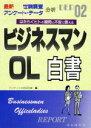 ブックオフオンライン楽天市場店で買える「【中古】 最新 ビジネスマン・OL白書 最新世論調査・アンケートデータが示す日本人の実態 /ビジネスライフ(その他 【中古】afb」の画像です。価格は198円になります。