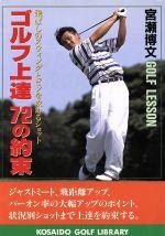 【中古】 ゴルフ上達 72の約束 飛ばしのスウィングとピンを攻めるショット 廣済堂ゴルフライブラリー/宮瀬博文(著者) 【中古】afb