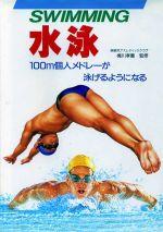 【中古】 水泳 100m個人メドレーが泳げるようになる /水泳・ボート・マリンスポーツ(その他) 【中古】afb