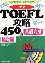 【中古】 2色刷・TOEFL攻略450点 総合編 スコア別TOEFL攻略プログラム 基礎完成 /海老原暁子(著者),栄陽子留学研究所(その他) 【中古】afb
