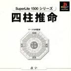 【中古】 四柱推命 マーク矢崎監修 SuperLite1500シリーズ VOL.16 /PS 【中古】afb