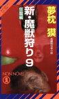 【中古】 新・魔獣狩り(9) 狂龍編 ノン・ノベルサイコダイバー・シリーズ21/夢枕獏(著者) 【中古】afb