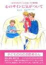 【中古】 心のサインに気がついて つまずきをのりこえる母と子の事例集 /帆足英一(著者) 【中古】afb