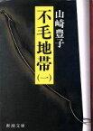 【中古】 不毛地帯(1983年)(1) 新潮文庫/山崎豊子(著者) 【中古】afb
