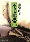 【中古】 不毛地帯(1983年)(2) 新潮文庫/山崎豊子(著者) 【中古】afb