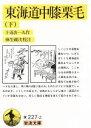 【中古】 東海道中膝栗毛(下) 岩波文庫/十返舎一九(著者) 【中古】afb