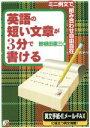 ブックオフオンライン楽天市場店で買える「【中古】 英語の短い文章が3分で書ける ミニ例文で、組み合わせ自由自在 Asuka business & language books/曽根田憲三(著者 【中古】afb」の画像です。価格は108円になります。